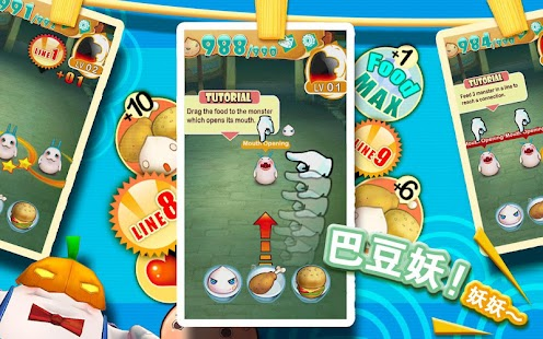 巴豆妖金妖 (Eating monster)- screenshot thumbnail
