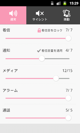 音量控制+ - Google Play Android 應用程式