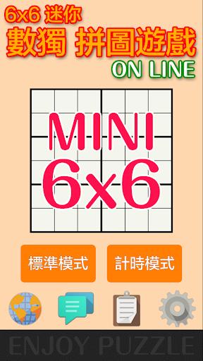 6x6 迷你 數獨 拼圖遊戲 ON LINE