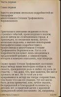 Screenshot of Бесы Ф.М.Достоевский