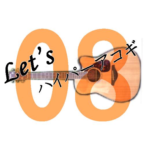 Let,sハイパーアコギ『初歩ストローク Vol.1』 音樂 App Store-癮科技App
