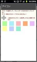 Screenshot of ColorCalendar