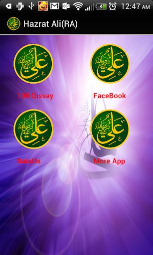 Hazat Ali R.A k 100 Qissay