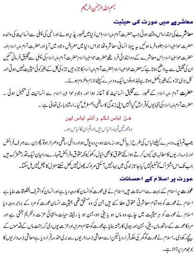 Shadi Ki Pehli Raat In Islam