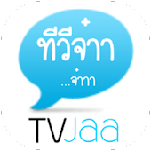 TVJaa Thai TV Online