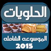 موسوعة الحلويات 2015