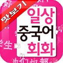 AE 일상 중국어회화_맛보기 icon