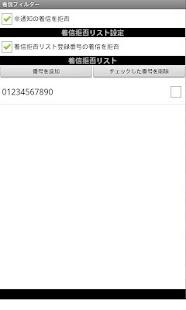 簡単着信フィルター- screenshot thumbnail