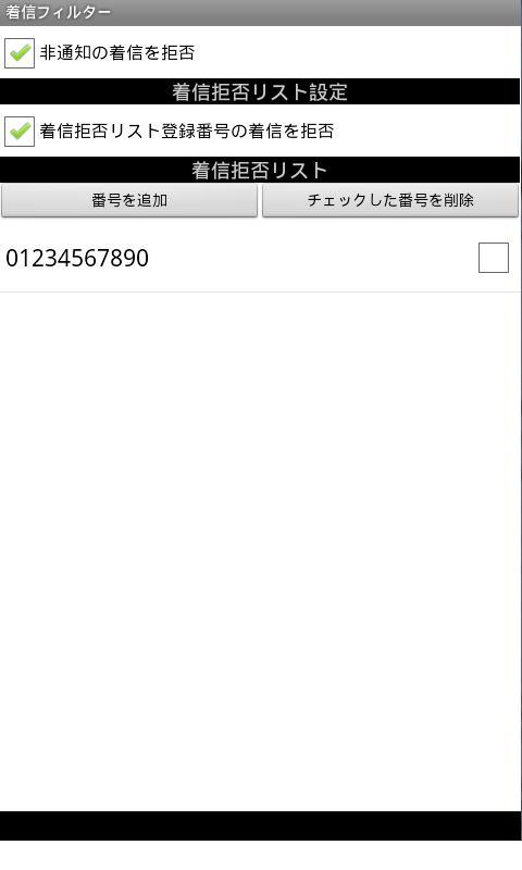 簡単着信フィルター - screenshot