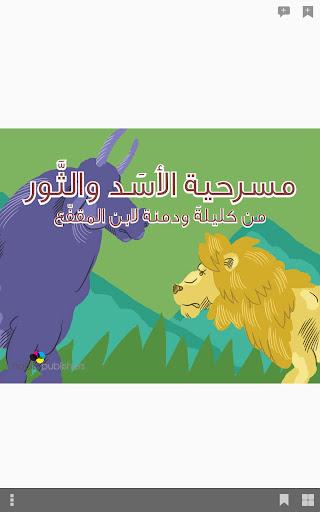 مسرحية الأسد والثور – حبيب