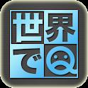 世界でQ logo