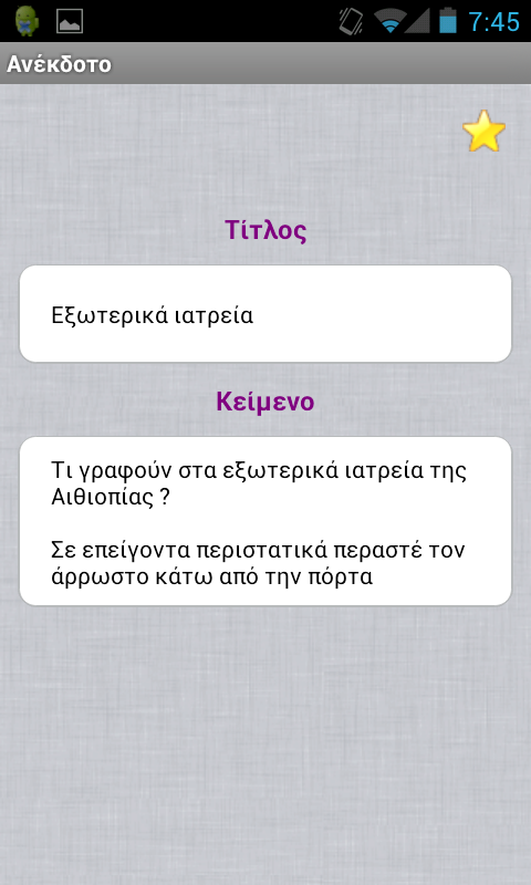 Greek Anekdota FREE - screenshot