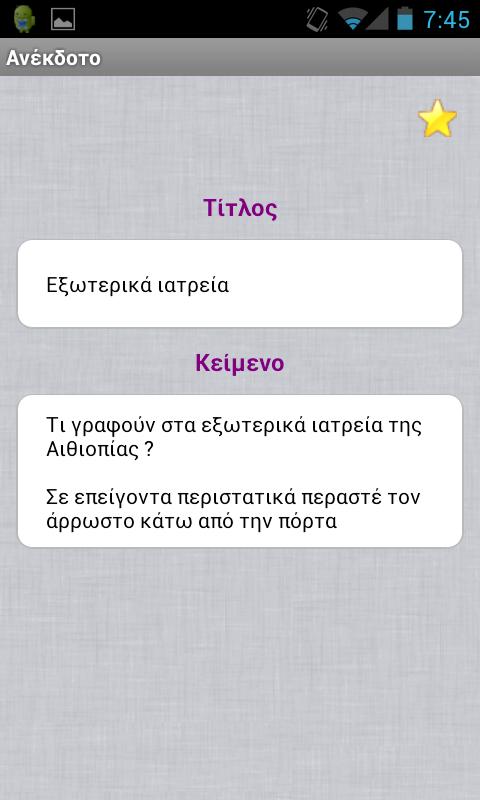 Greek Anekdota FREE - screenshot
