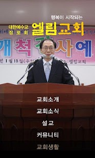 엘림교회 - screenshot thumbnail