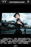 Screenshot of 印象杂志