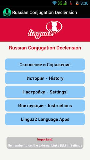 Спряжение и Склонение Русский