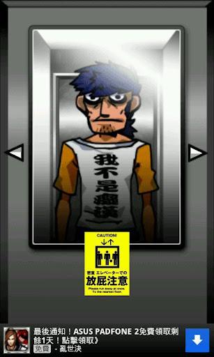【免費解謎App】總之先逃出電梯再說-APP點子