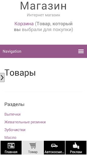 Интернет магазин в Чечне