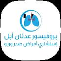 الدكتور البروفيسور عدنان ابل