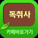 독하게 취업하는사람들(독취사) 카페(cafe) 바로가기 icon