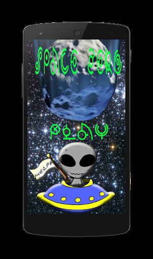 Space Zero Premium