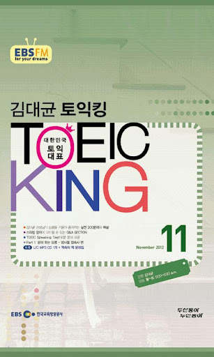 EBS FM 김대균토익킹 2012.11월호