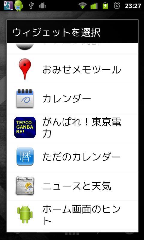 がんばれ!東京電力- screenshot