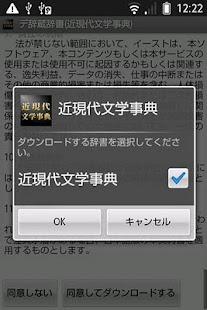 玩免費書籍APP 下載近現代文学事典(「デ辞蔵」用追加辞書) app不用錢 硬是要APP