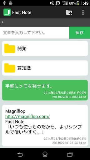 Fast Note ~最速つぶやき風メモ帳~