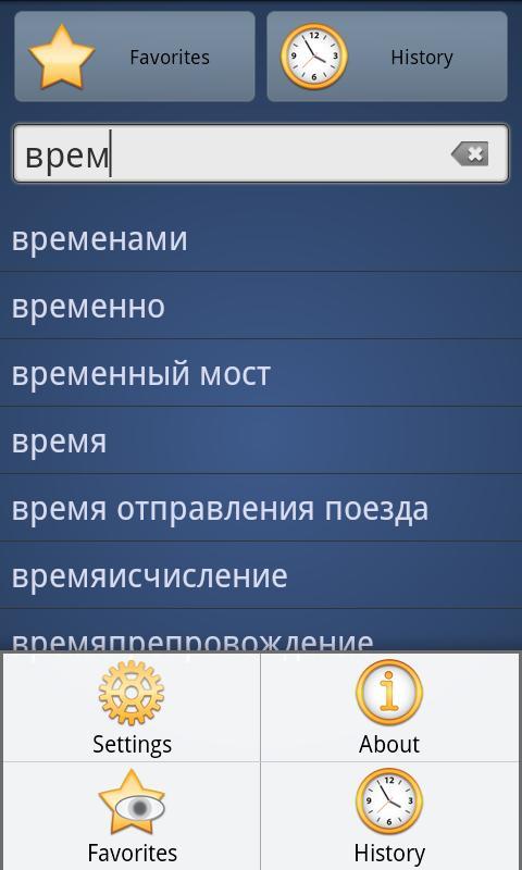 vene sõnastik
