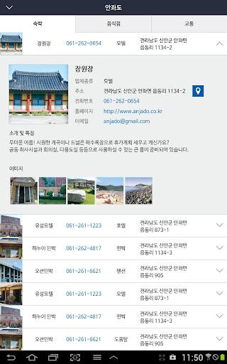 【免費旅遊App】임자도편(다도해섬 문화관광 앱전자책)-PICTkorea-APP點子