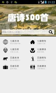 唐诗300首|玩書籍App免費|玩APPs