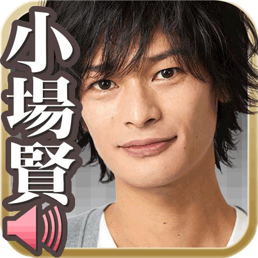 小場賢ボイスアプリ 〜恋のささやき〜 模擬 App LOGO-硬是要APP