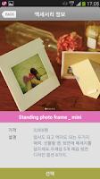 Screenshot of 프린트메이커 - 사진인화 , 사진액자