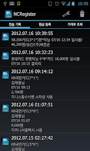NCRegister - 네이버 가계부 SMS 등록기- screenshot thumbnail