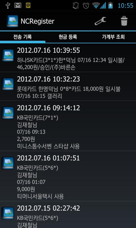 NCRegister - 네이버 가계부 SMS 등록기- screenshot
