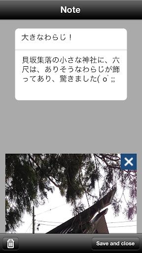 津南町文化財ナビ