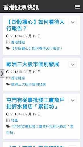 香港股票快訊
