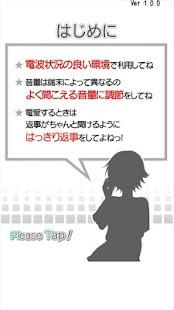 電愛 ~愛し合うアプリ 元気な彼女編~