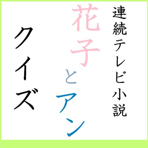 ドラマ検定 for 花子とアン