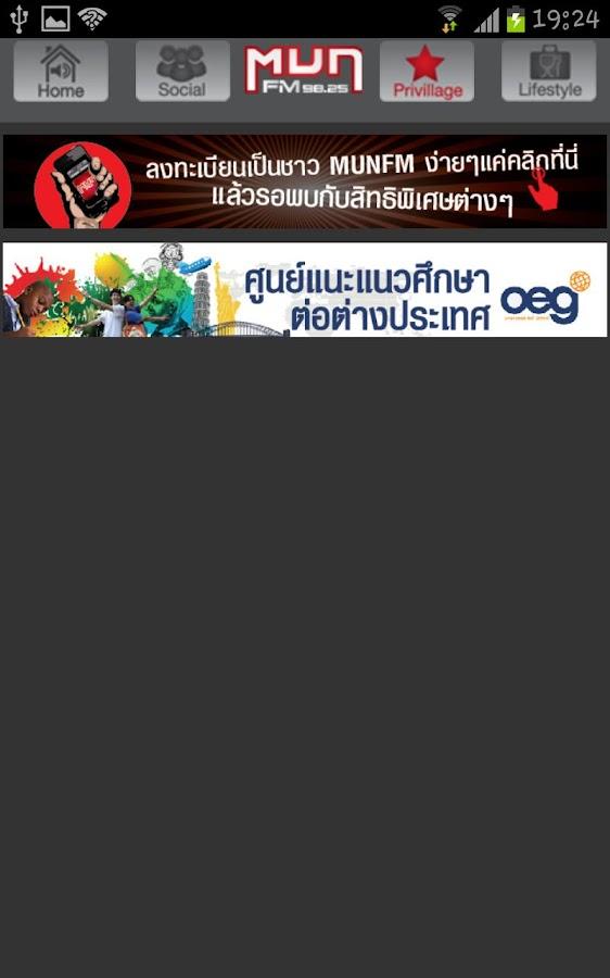 MUNFM - screenshot