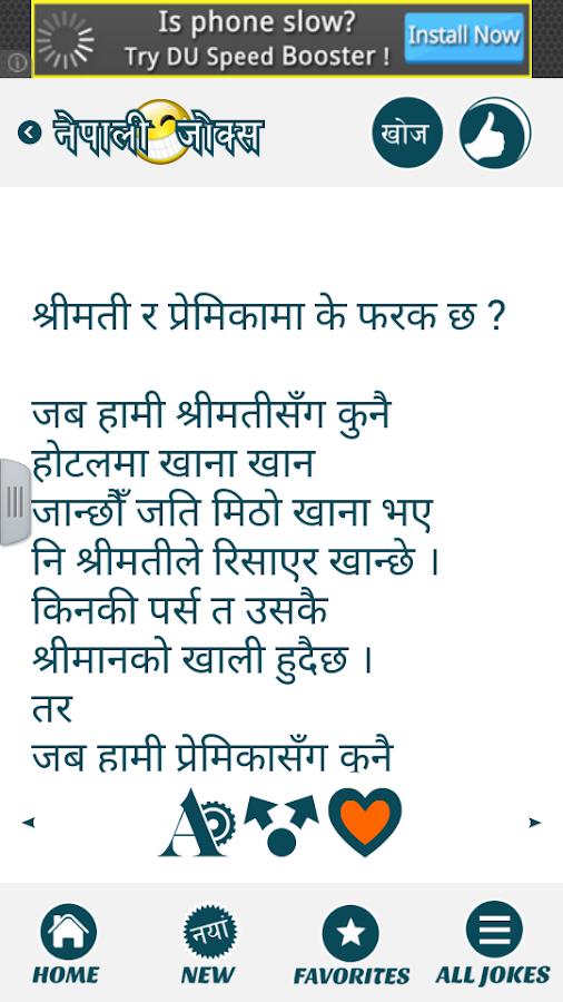 Nepali Jokes - screenshot