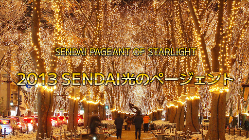 SENDAI 光のページェント