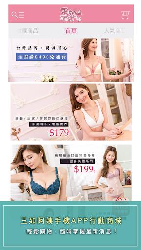 玉如阿姨內衣:精選MIT台灣製內衣,給您最貼心的內在美體驗