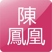 陳鳳凰越南語教學