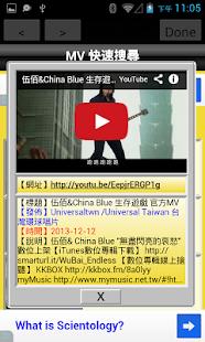 免費音樂App|華語流行音樂排行榜~附MV影片、MP3音樂、歌詞快速搜尋下載|阿達玩APP