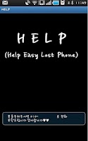 Screenshot of HELP[폰 찾기 어플]