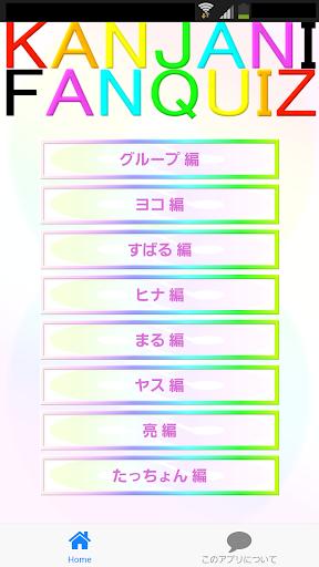 関ジャニ∞ファンクイズ