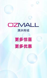 澳洲商城 OZMALL