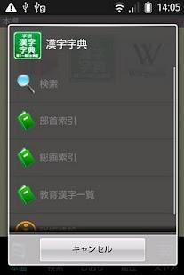 玩免費書籍APP|下載学研 漢字字典(「デ辞蔵」用追加辞書) app不用錢|硬是要APP